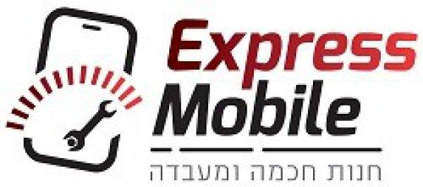 אקספרס מובייל - EXPRESS MOBILE