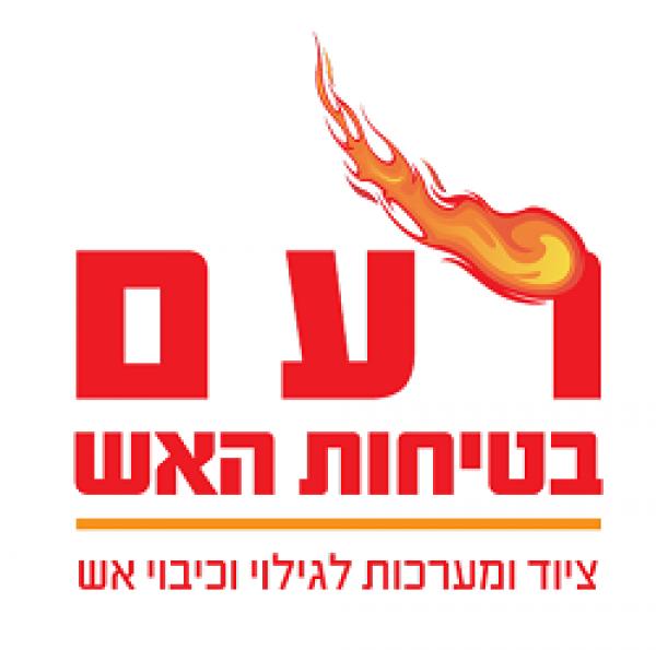 רעם בטיחות האש