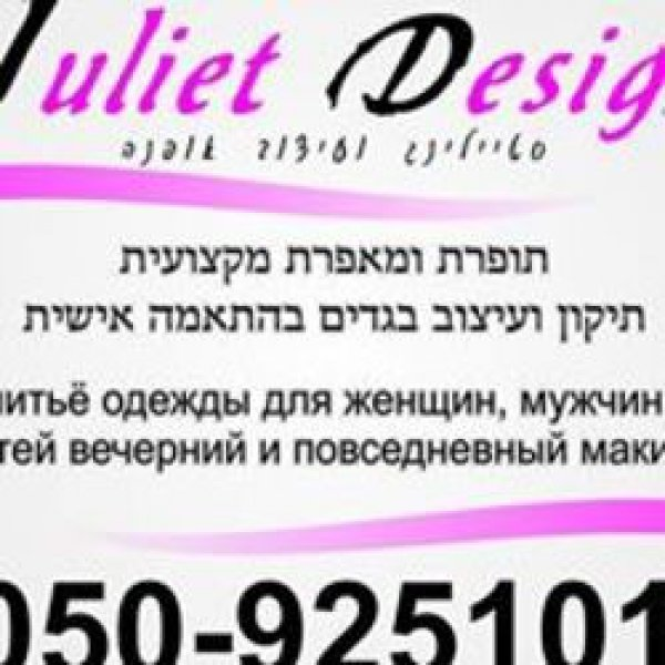 Juliet design